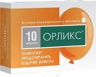 Орликс таблетки 10 шт.