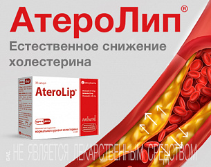 Атеролип 30 капсул