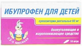 Ибупрофен для детей 60мг 10 шт. суппозитории ректальные