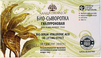 Карелия органика био-сыворотка гиалуроновая для кожи вокруг глаз 3d лифтинг-эффект 2,5мл 8 шт.