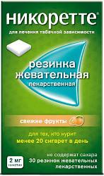 Никоретте жевательная резинка oт курения свежие фрукты 2 мг, 30 шт.