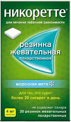 Никоретте жевательная резинка от курения морозная мята 4 мг, 30 шт.