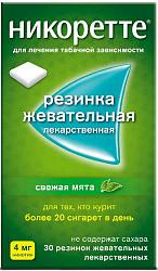 Никоретте жевательная резинка oт курения свежая мята 4 мг, 30 шт.