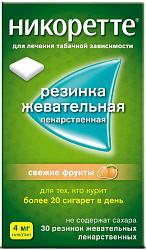 Никоретте жевательная резинка oт курения свежие фрукты 4 мг, 30 шт.