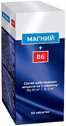 Магний+в6 таблетки 50 шт. внешторг фарма