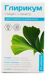 Глирикум глицин+гинкго таблетки 25 шт. внешторг фарма
