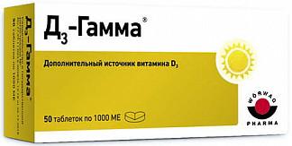 Д3-гамма таблетки 50 шт.