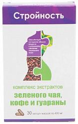 Комплекс экстрактов зеленого чая, кофе и гуараны капсулы 30 шт. внешторг фарма