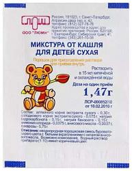 Микстура от кашля для детей сухая 1,47г порошок для приготовления раствора для приема внутрь