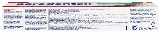 Пародонтакс с фтором, зубная паста, 75мл, фото №3