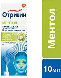Отривин ментол спрей назальный дозированный 0,1% 10мл