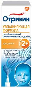 Отривин детский спрей назальный для детей 0,05%, 10мл, фото №2