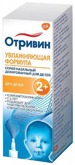 Отривин детский спрей назальный для детей 0,05%, 10мл, фото №6