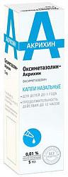 Оксиметазолин-акрихин 0,01% 5мл капли назальные