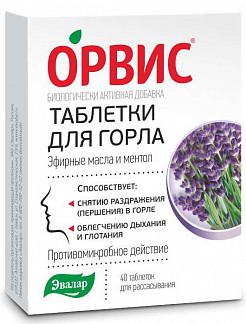Орвис таблетки для горла таблетки для рассасывания 0,5г 40 шт. эвалар
