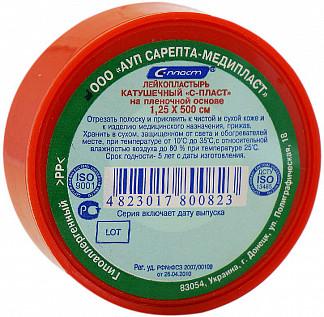С-пласт пластырь пленочная основа 1,25х500 катушечный сарепта-медипласт ауп