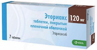 Эториакс 120мг 7 шт. таблетки покрытые пленочной оболочкой