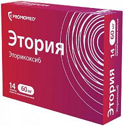 Этория 60мг 14 шт. таблетки покрытые пленочной оболочкой
