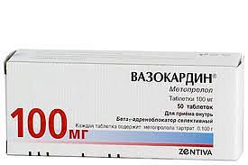 Вазокардин 100мг 50 шт. таблетки