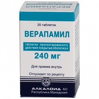 Верапамил 240мг 20 шт. таблетки пролонгированного действия покрытые оболочкой