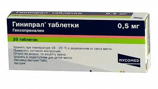 Гинипрал 0,5г 20 шт. таблетки globopharm pharmazeutische productions u