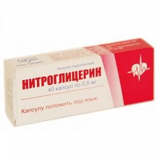 Нитроглицерин 0,5мг 40 шт. капсулы подъязычные