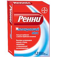 Ренни 12 шт. таблетки жевательные охлаждающий эффект