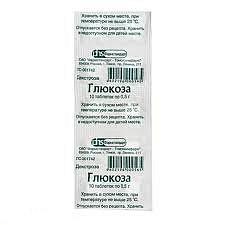 Глюкоза 500мг n10 таб.