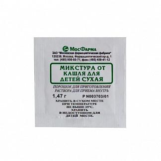 Микстура от кашля сухая 1,47г порошок для детей