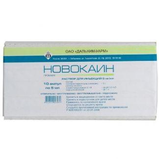 Новокаин 0,5% 5мл n10 р-р д/инъекций
