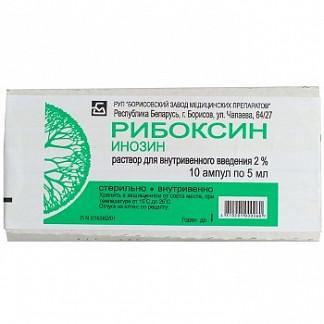 Рибоксин 2% 5мл 10 шт. раствор для инъекций