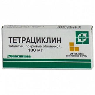 Тетрациклин 100мг 20 шт. таблетки