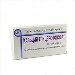 Кальция глицерофосфат 200мг 20 шт. таблетки