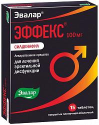 Эффекс силденафил 100мг 15 шт. таблетки покрытые пленочной оболочкой эвалар