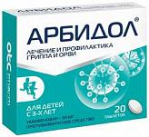 Арбидол 50мг 20 шт. таблетки покрытые пленочной оболочкой