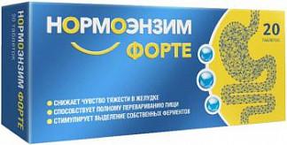 Нормоэнзим форте 20 шт. таблетки кишечнорастворимые, покрытые пленочной оболочкой