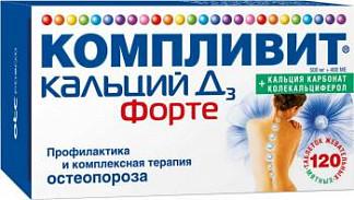 Компливит кальций д3 форте 120 шт. таблетки жевательные мята