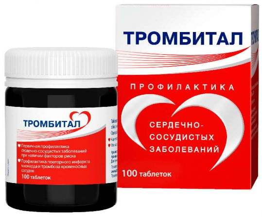 Тромбитал 75мг+15,2мг 100 шт. таблетки покрытые пленочной оболочкой, фото №1