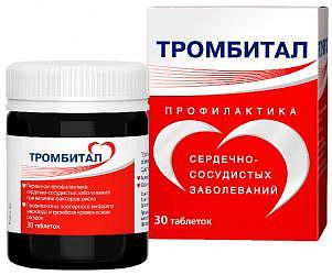 Тромбитал 75мг+15,2мг 30 шт. таблетки покрытые пленочной оболочкой