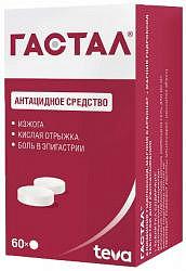 Гастал 60 шт. таблетки для рассасывания
