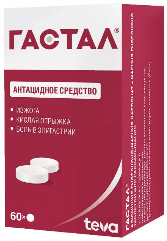 Гастал 60 шт. таблетки для рассасывания, фото №1