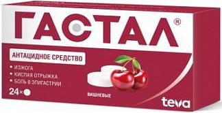 Гастал 24 шт. таблетки для рассасывания вишня