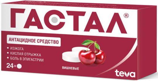 Гастал 24 шт. таблетки для рассасывания вишня, фото №1