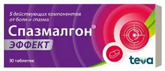 Спазмалгон эффект 30 шт. таблетки покрытые оболочкой