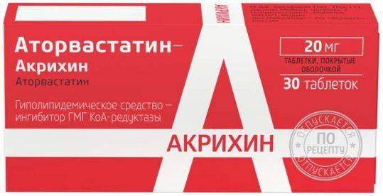 Аторвастатин 20мг 30 шт. таблетки покрытые оболочкой, фото №1