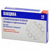 Вакцина стафилококковая 1 доза 1мл n10 р-р д/инъекций