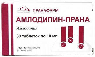 Амлодипин-прана 10мг 30 шт. таблетки пранафарм