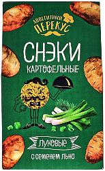 Аппетитный перекус снэки картофельные с семенами льна зеленый лук 100г