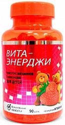 Вита-энерджи конфеты жевательные пектиновый комплекс витаминов и минералов клубника 90 шт.