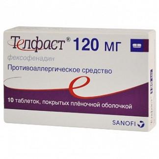 Телфаст 120мг 10 шт. таблетки покрытые пленочной оболочкой